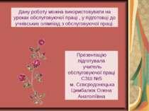 Презентацію підготувала учитель обслуговуючої праці СЗШ №5 м. Сєвєродонецька ...