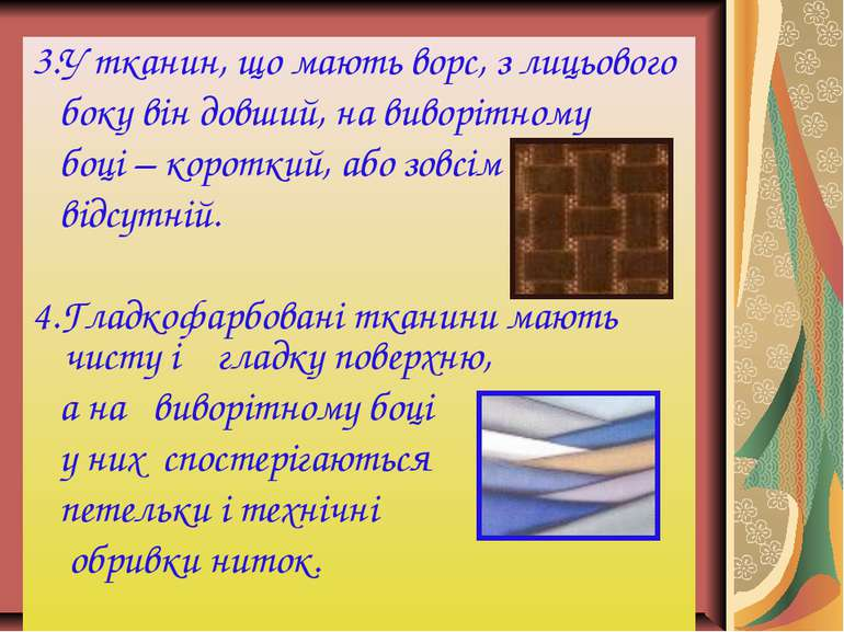 3.У тканин, що мають ворс, з лицьового боку він довший, на виворітному боці –...