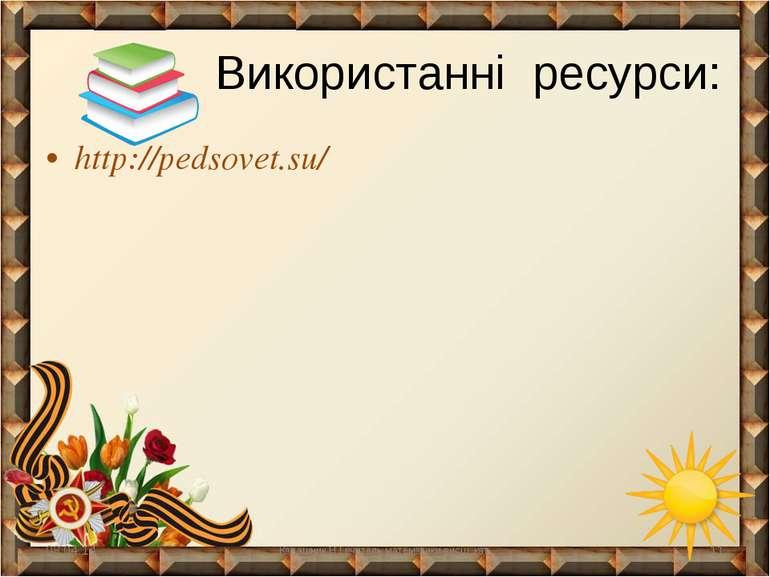Використанні ресурси: http://pedsovet.su/ 08.04.14 * Калашник Н.І.вчитель мат...