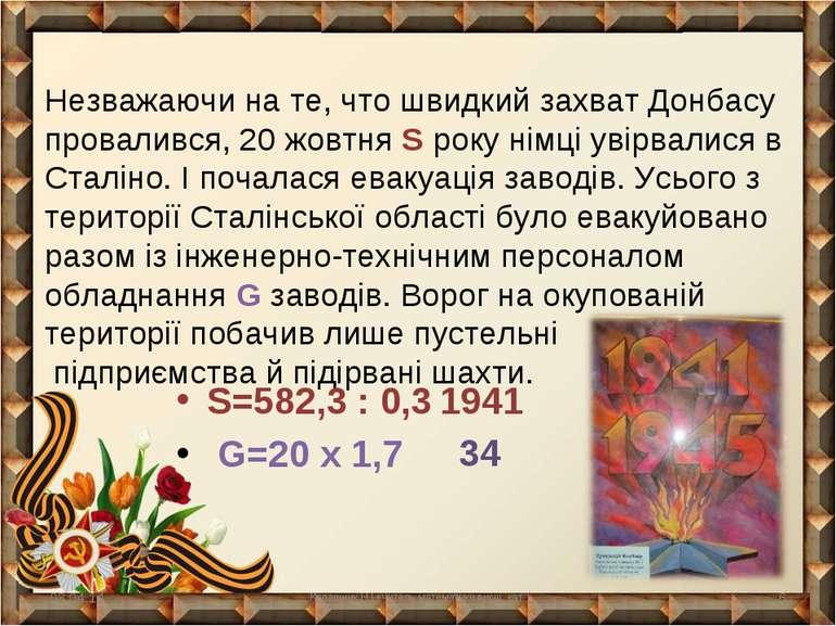 Незважаючи на те, что швидкий захват Донбасу провалився, 20 жовтня S року нім...