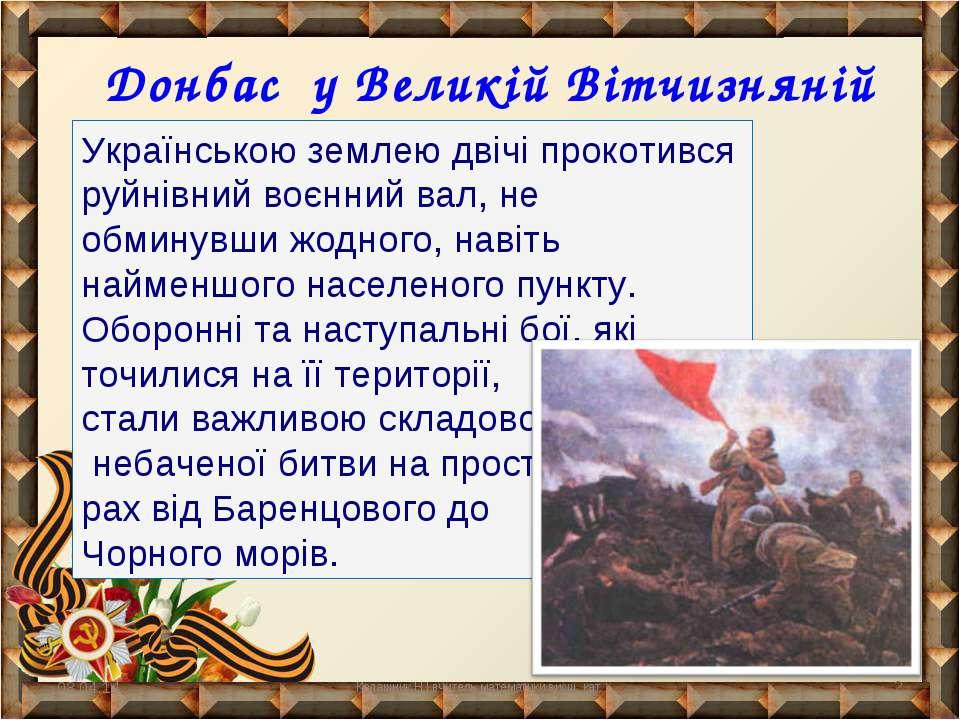 Донбас у Великій Вітчизняній війні Українською землею двічі прокотився руйнів...
