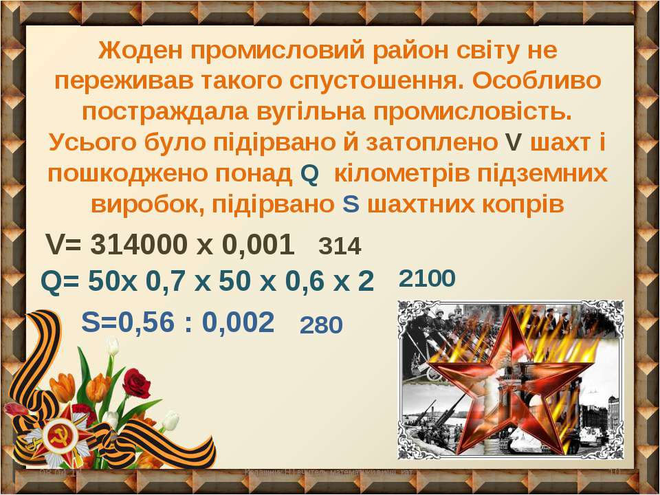 08.04.14 Калашник Н.І.вчитель математики висш. кат. * Жоден промисловий район...