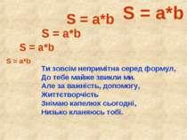 S = a*b S = a*b S = a*b S = a*b S = a*b Ти зовсім непримітна серед формул, До...