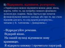 Б) Відкривати, відчиняти, розгортати. «Українською мовою відчиняти можна двер...