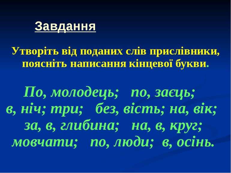 Завдання Утворіть від поданих слів прислівники, поясніть написання кінцевої б...