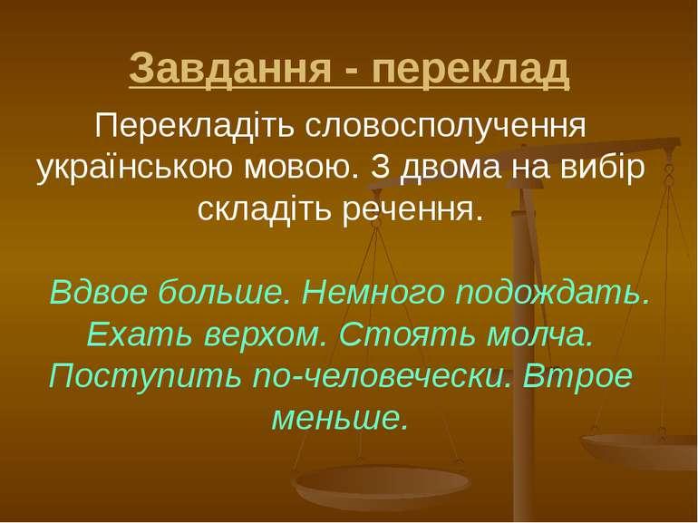 Завдання - переклад Перекладіть словосполучення українською мовою. З двома на...