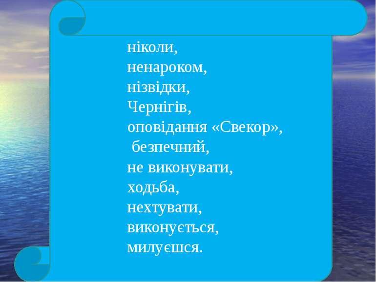 ніколи, ненароком, нізвідки, Чернігів, оповідання «Свекор», безпечний, не вик...