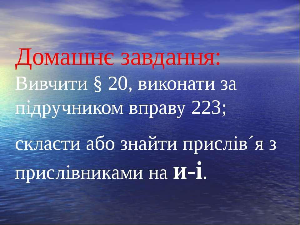 Домашнє завдання: Вивчити § 20, виконати за підручником вправу 223; скласти а...