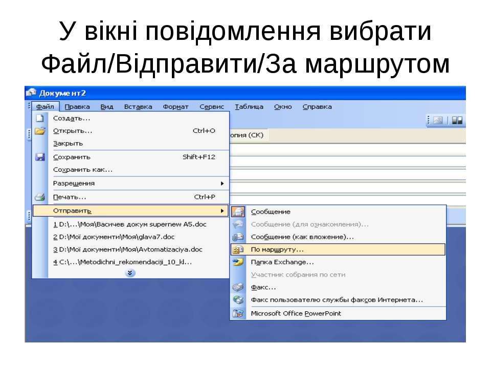У вікні повідомлення вибрати Файл/Відправити/За маршрутом