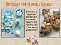 Виріжіть із серветок вподобані мотиви і приклейте пензликом їх на яєчну шкара...