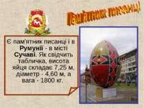 Є пам'ятник писанці і в Румунії - в місті Сучаві. Як свідчить табличка, висот...