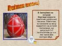 В Запоріжжі на острові Хортицявідкрили пам'ятник української писанки. Пам'ят...