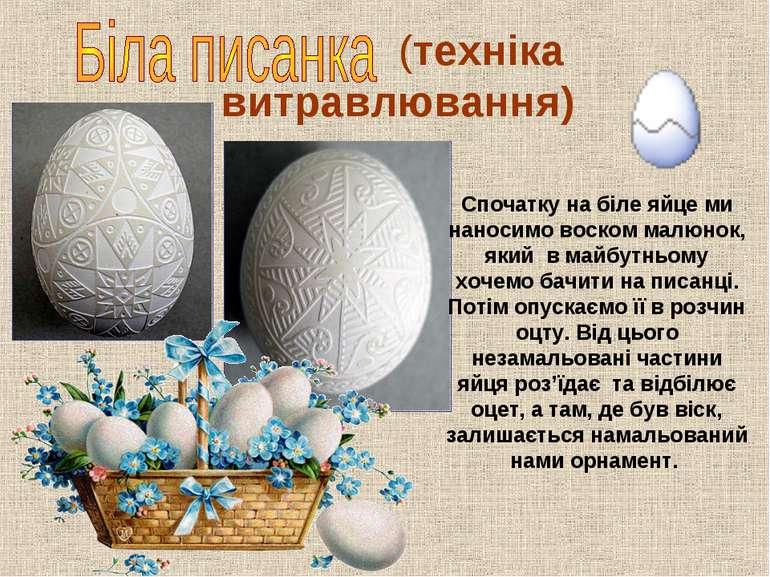 (техніка витравлювання) Спочатку на біле яйце ми наносимо воском малюнок, яки...