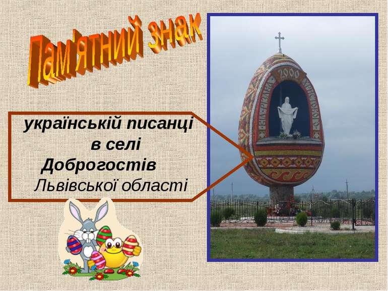 українській писанці в селі Доброгостів Львівської області