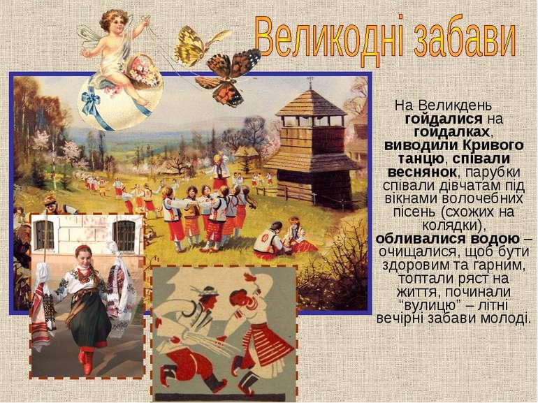 На Великдень гойдалися на гойдалках, виводили Кривого танцю, співали веснянок...