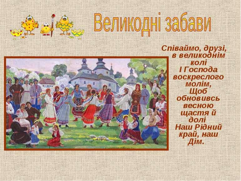 Співаймо, друзі, в великоднім колі І Господа воскреслого молім, Щоб обновивсь...