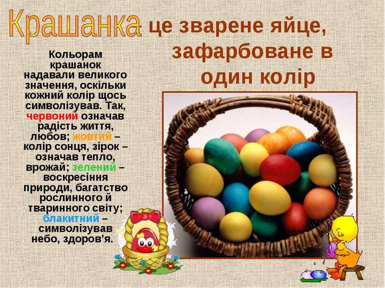 – це зварене яйце, зафарбоване в один колір Кольорам крашанок надавали велик...