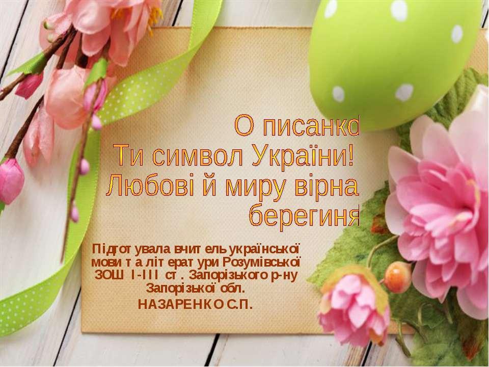 Підготувала вчитель української мови та літератури Розумівської ЗОШ І-ІІІ ст....