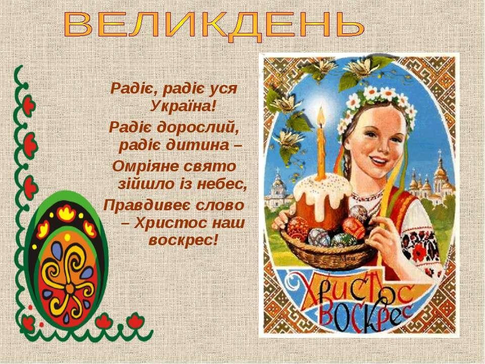 Радіє, радіє уся Україна! Радіє дорослий, радіє дитина – Омріяне свято зійшл...