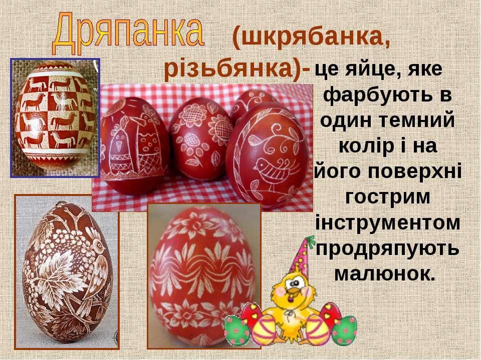 (шкрябанка, різьбянка)- це яйце, яке фарбують в один темний колір і на його ...