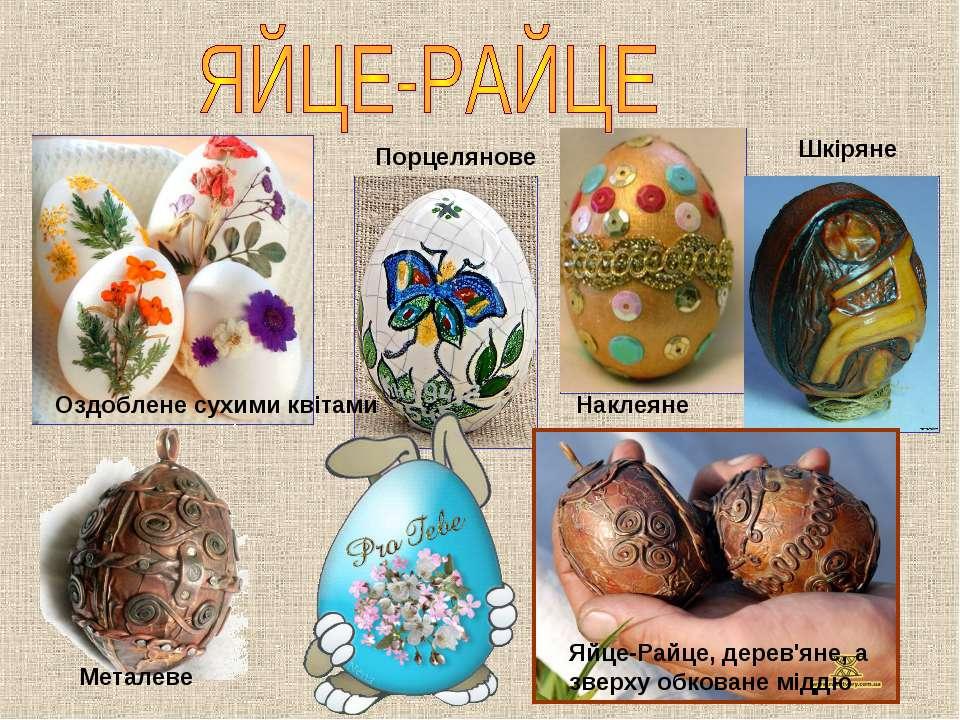 Яйце-Райце, дерев'яне, а зверху обковане міддю Металеве Шкіряне Наклеяне Порц...