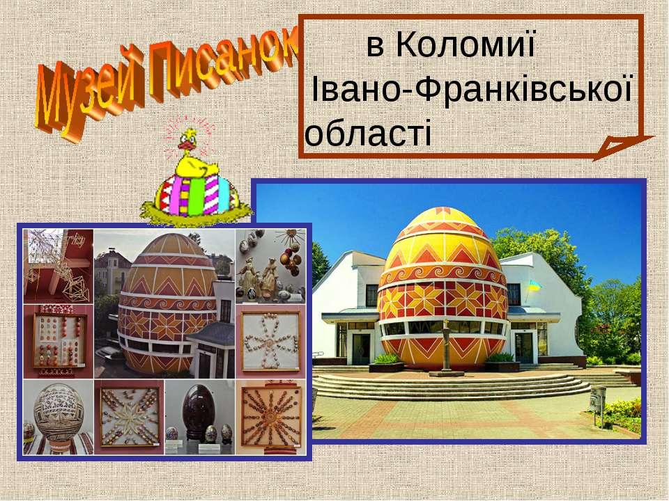 в Коломиї Івано-Франківської області