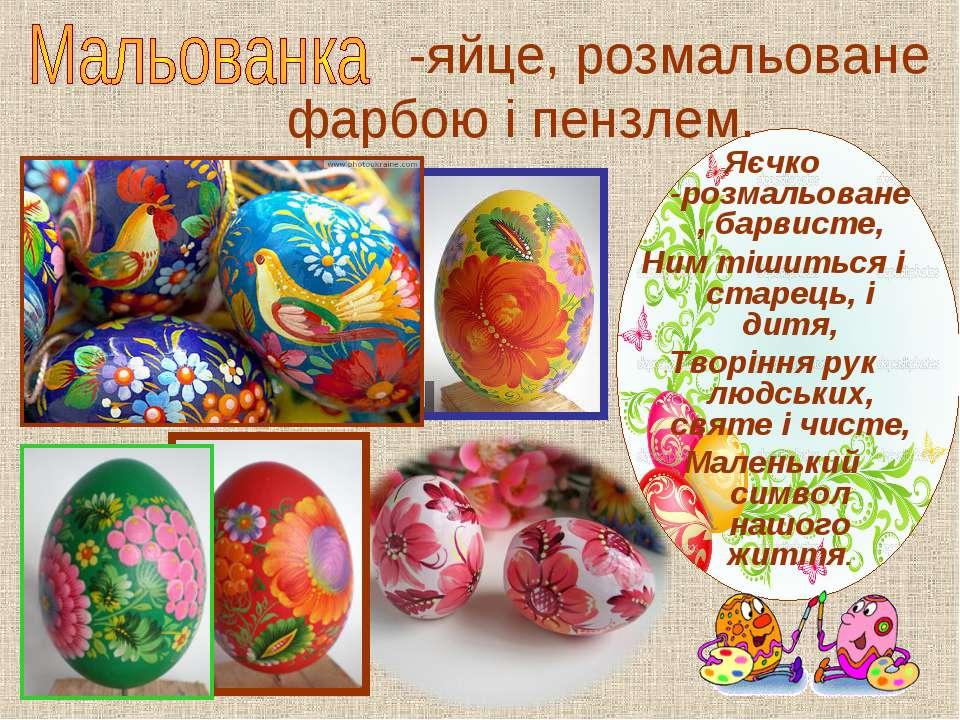 Яєчко -розмальоване, барвисте, Ним тішиться і старець, і дитя, Творіння рук л...