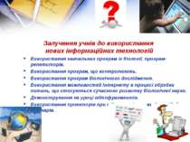 Залучення учнів до використання нових інформаційних технологій Використання н...