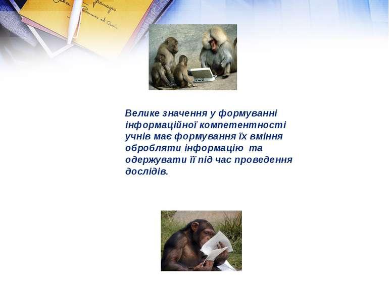 Велике значення у формуванні інформаційної компетентності учнів має формуванн...