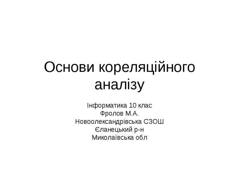 Основи кореляційного аналізу Інформатика 10 клас Фролов М.А. Новоолександрівс...