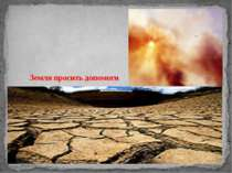 Земля просить допомоги Голос природи
