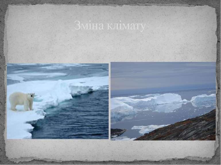 Зміна клімату Вчені впевнено стверджують, що зміна клімату відбувається через...