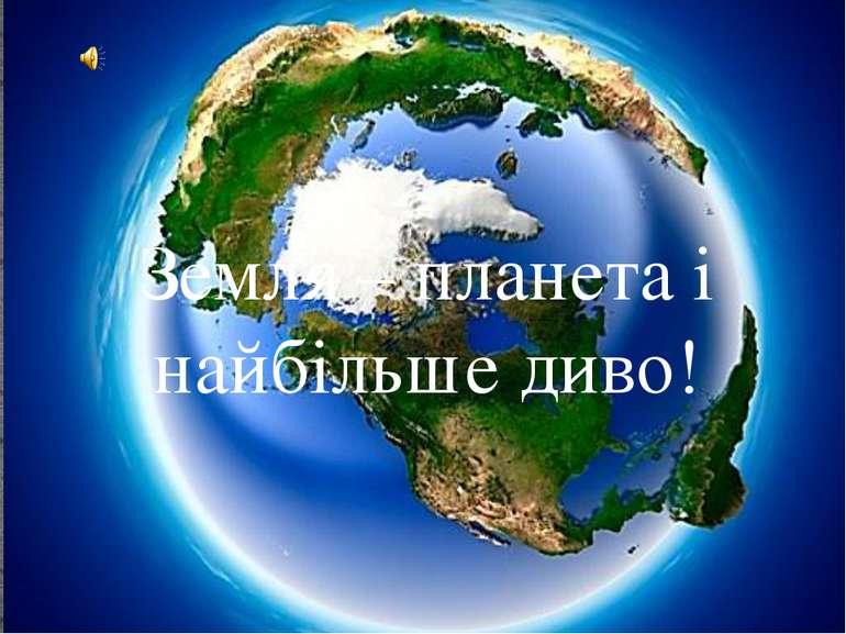Земля – планета і найбільше диво!
