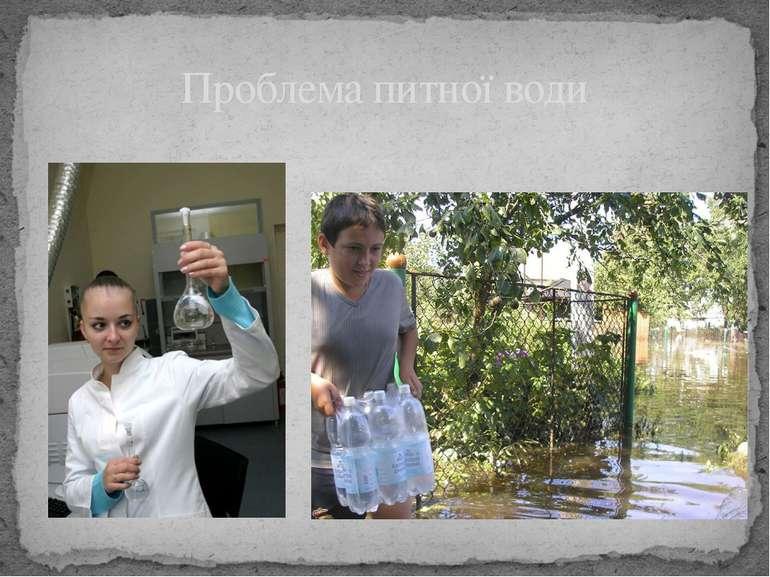 Проблема питної води Вода необхідна для життя. Кожна людина на 70% складаєтьс...