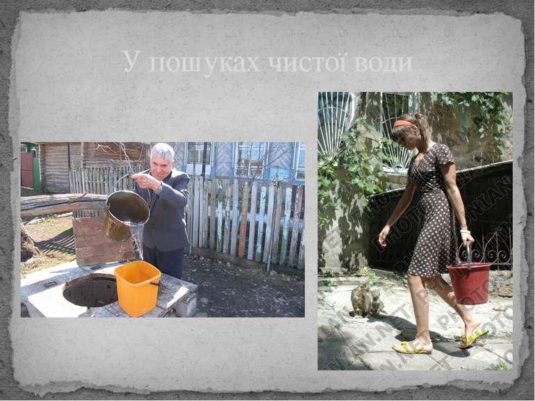 У пошуках чистої води Фізіологічна потреба у воді одної людини за 70 років ск...