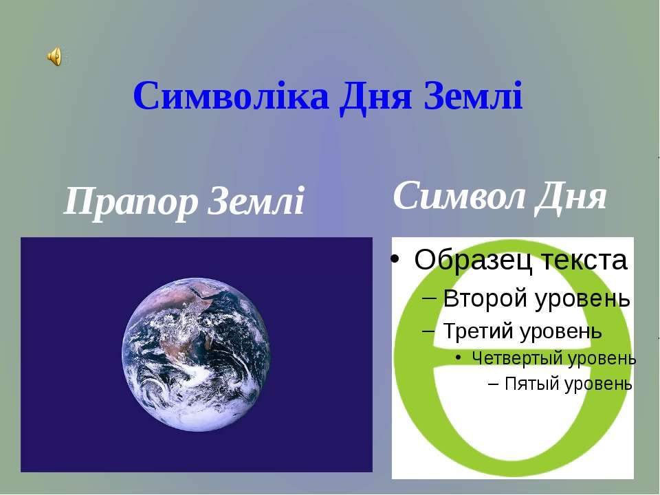 Символіка Дня Землі Символ Дня Прапор Землі