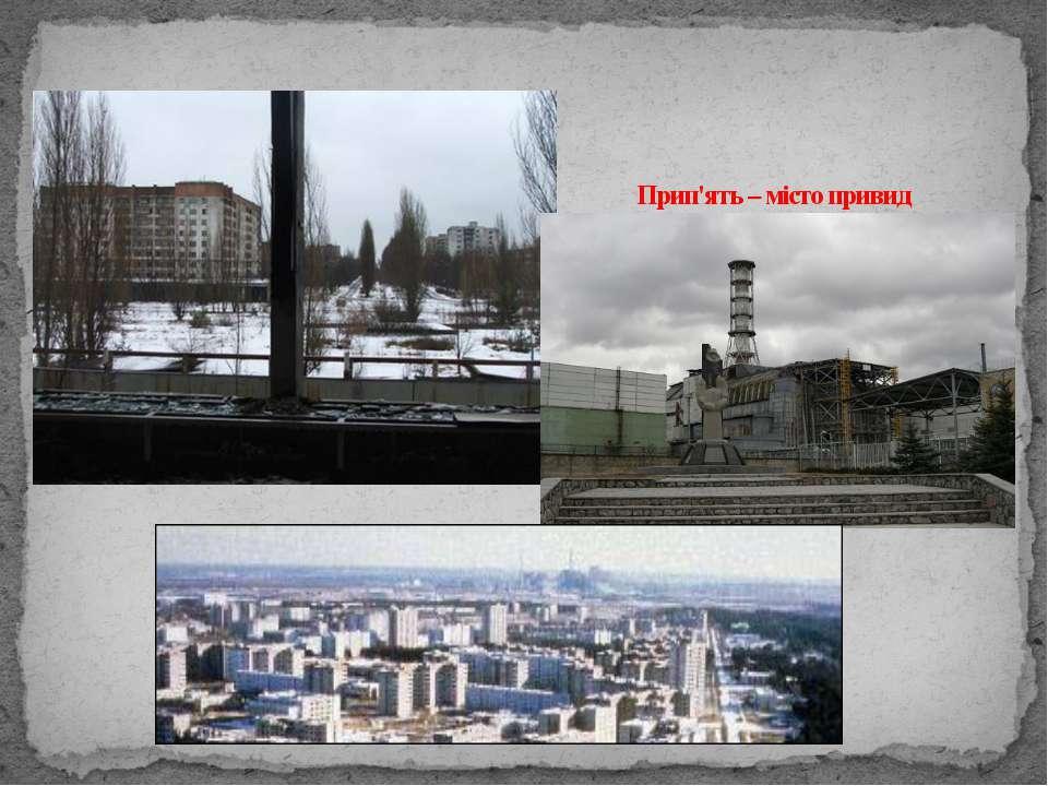Прип'ять – місто привид Навколо ЧАЕС створена 30-кілометрова зона відчуження.