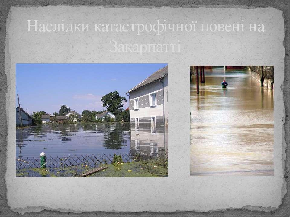 Наслідки катастрофічної повені на Закарпатті Зміна клімату стосується і Украї...