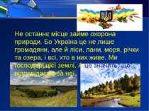 Не останнє місце займе охорона природи. Бо Україна це не лише громадяни, але ...