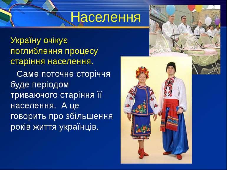Населення Україну очікує поглиблення процесу старіння населення. Саме поточне...