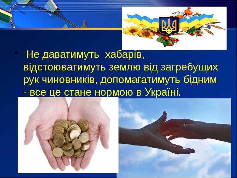Не даватимуть хабарів, відстоюватимуть землю від загребущих рук чиновників, ...