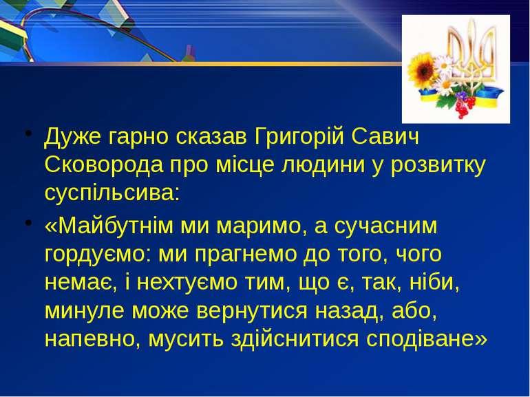 Дуже гарно сказав Григорій Савич Сковорода про місце людини у розвитку суспіл...