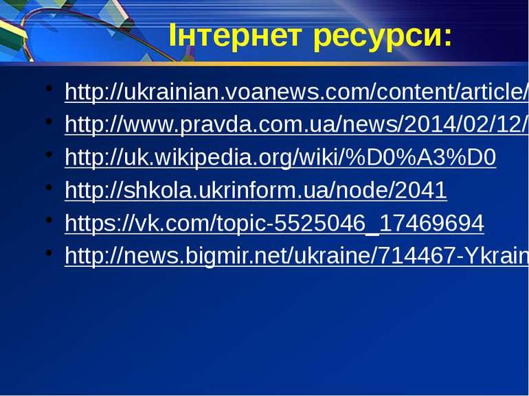 Інтернет ресурси: http://ukrainian.voanews.com/content/article/1857212.html h...
