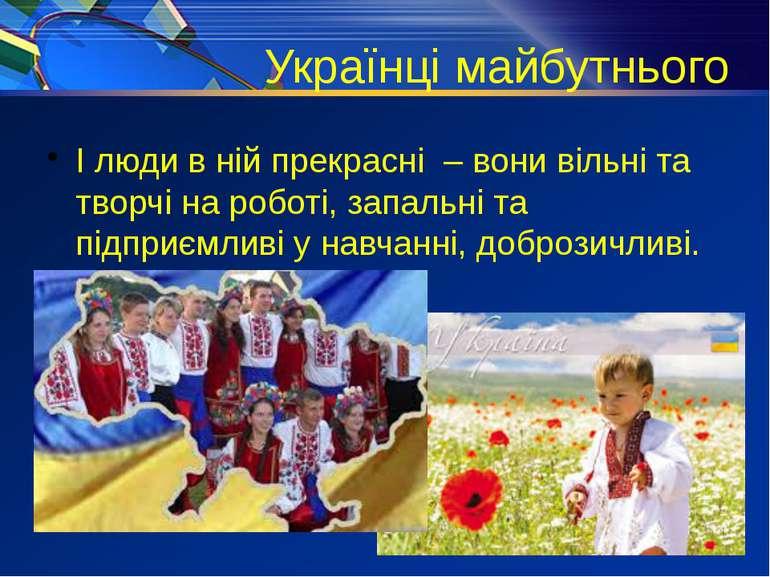 Українці майбутнього І люди в ній прекрасні – вони вільні та творчі на роботі...