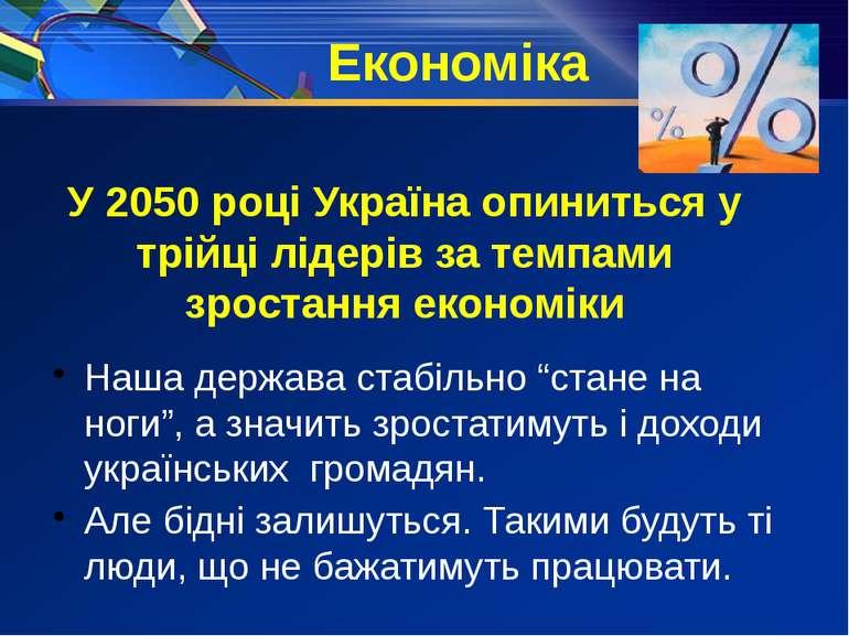 У 2050 році Україна опиниться у трійці лідерів за темпами зростання економіки...