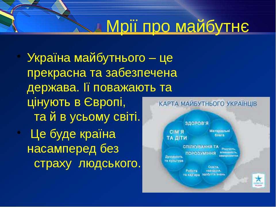 Мрії про майбутнє Україна майбутнього – це прекрасна та забезпечена держава. ...