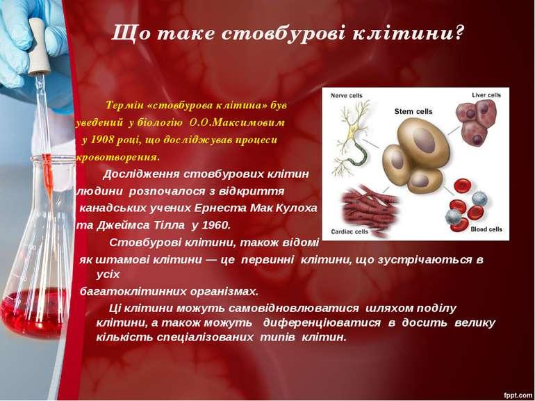 Що таке стовбурові клітини? Термін «стовбурова клітина» був уведений у біолог...