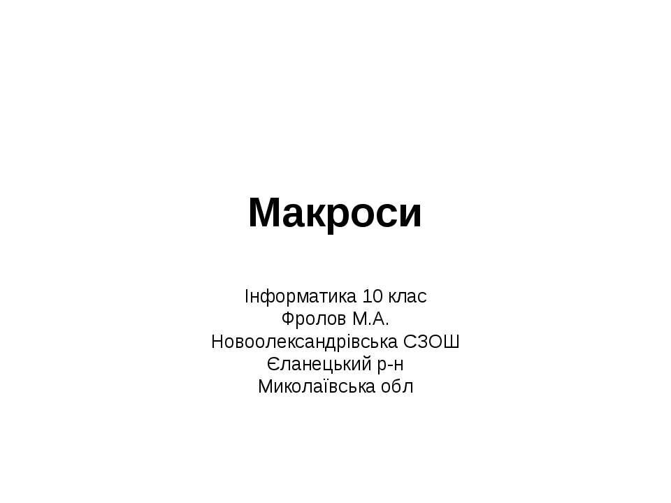 Макроси Інформатика 10 клас Фролов М.А. Новоолександрівська СЗОШ Єланецький р...