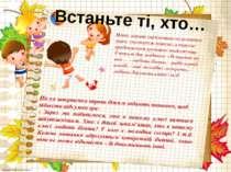 Встаньте ті, хто… Після заверщення вправи дітям задають питання, щоб підвести...