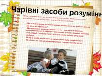 Чарівні засоби розуміння Мета: визнання того, що можна допомогти людині, якій...